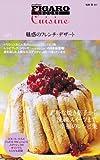 FIGARO Books cuisine vol.2 魅惑のフレンチ・デザート (フィガロ・ブックス キュイジーヌ vol. 2) 画像