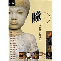 瞳 (No.4) 木彫刻の群像