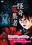 怪奇蒐集者 山口綾子 [DVD]