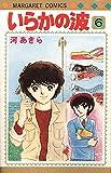 いらかの波(6) (マーガレットコミックス)