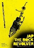 ジャップ・ザ・ロック・リボルバー[DVD]