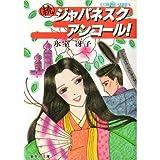 続 ジャパネスク・アンコール! (集英社文庫―コバルトシリーズ)