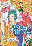新 Petshop of Horrors 6巻
