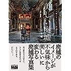 美しい廃墟—日本編— 耽美な世界観を表す日本の廃墟たち