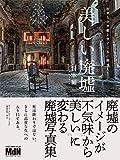 美しい廃墟?日本編? 耽美な世界観を表す日本の廃墟たち