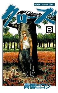 クローズ(6) (少年チャンピオン・コミックス)