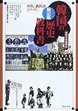 検定版 韓国の歴史教科書—高等学校韓国史 (世界の教科書シリーズ 39)