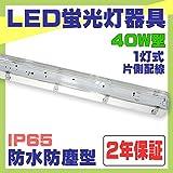 完全防水 防塵 LED 照明器具 40W形 1灯式 片側配線 蛍光灯 保証付 ※ランプ別売