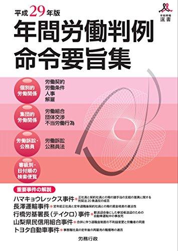 平成29年版 年間労働判例命令要旨集 (労政時報選書)