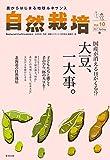 自然栽培 Vol.10 画像