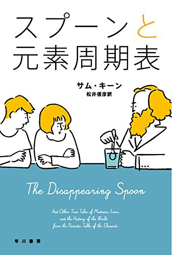 スプーンと元素周期表 (ハヤカワ・ノンフィクション文庫)