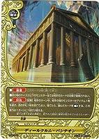 神バディファイト ディールクルム・パンテオン キラ仕様 S-PR/085 神バディPRパックvol.5