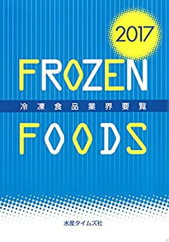 2017年版 冷凍食品業界要覧