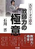 石川 晋―エピソードで語る教師力の極意