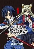 コードギアス 亡国のアキト (1) (角川コミックス・エース)