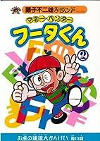 マネー・ハンターフータくん 2 (藤子不二雄Aランド Vol. 56)
