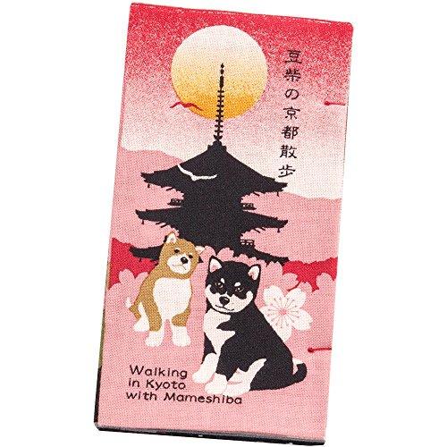 濱文様 てぬぐい本 豆柴の京都散歩