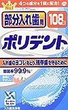 【ケース販売】部分入れ歯洗浄剤 ポリデント 108錠 99.9%除菌 24個入り