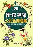 緑・花試験公式全問題集 平成20年度版 (2008)