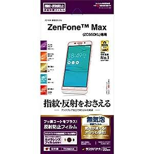 ラスタバナナ ZenFone Max ZC550KL フィルム 指紋・反射防止 ゼンフォンマックス 液晶保護フィルム T729MAX