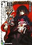 黒乙女―シュヴァルツ・メイデン―  黒き森の契約者 (富士見ファンタジア文庫)