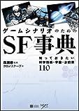 ゲームシナリオのためのSF事典 知っておきたい科学技術・宇宙・お約束110 (NEXT CREATOR)