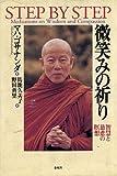 微笑みの祈り―智慧と慈悲の瞑想