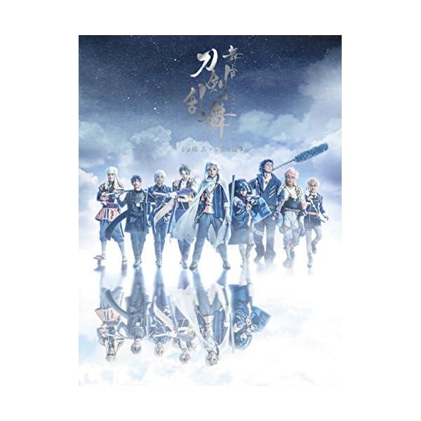 舞台『刀剣乱舞』ジョ伝 三つら星刀語り [Blu...の商品画像