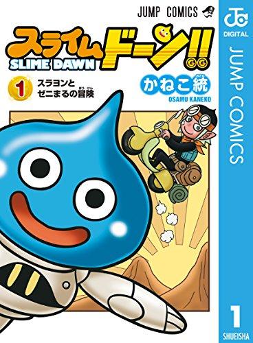スライムドーン!! 1 (ジャンプコミックスDIGITAL)