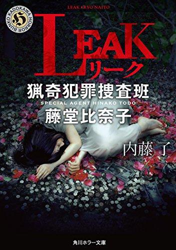LEAK 猟奇犯罪捜査班・藤堂比奈子 (角川ホラー文庫)の詳細を見る