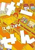 げーせん (Next Comics)
