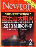Newton (ニュートン) 2013年 02月号 [雑誌]