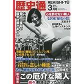 歴史通 2012年 03月号 [雑誌]