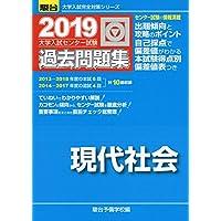 大学入試センター試験過去問題集現代社会 2019 (大学入試完全対策シリーズ)