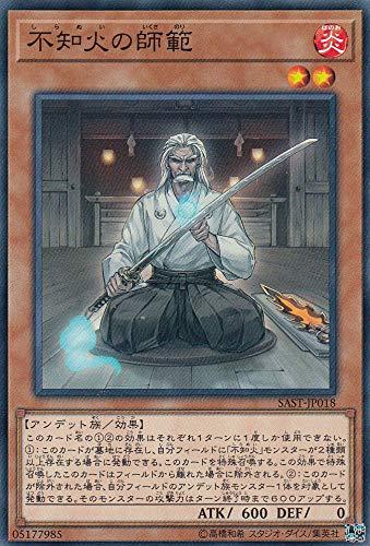 遊戯王 SAST-JP018 不知火の師範 (日本語版 ノーマル) SAVAGE STRIKE サベージ・ストライク