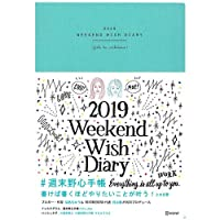 【2018年12月始まり】ディスカヴァー手帳 WEEKEND WISH DIARY 週末野心手帳 ティファニーブルー 月曜始まり