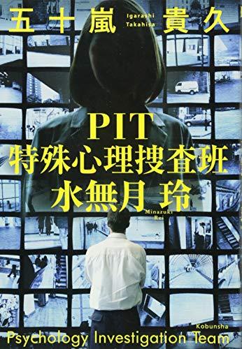 PIT 特殊心理捜査班・水無月玲(9784334912390)
