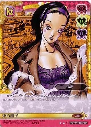 ジョジョの奇妙な冒険ABC 3弾 【コモン】 《キャラカード》 J-223 東方朋子