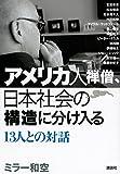 アメリカ人禅僧、日本社会の構造に分け入る 13人との対話 -