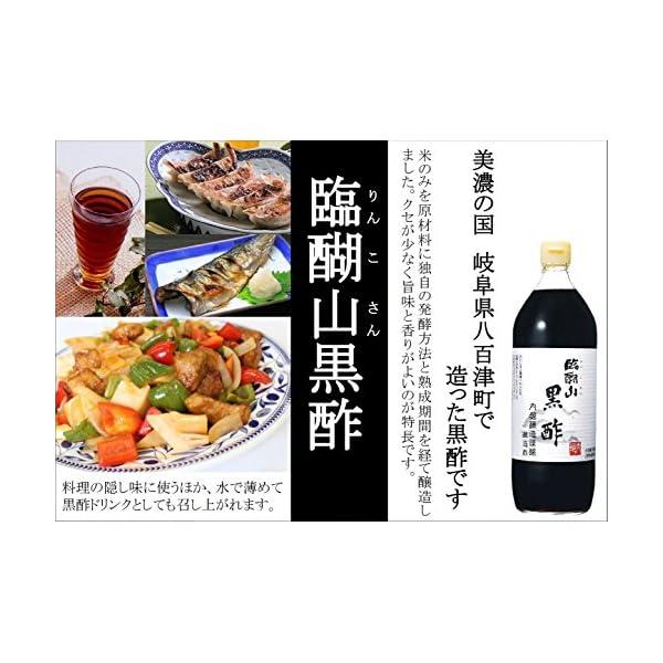 臨醐山黒酢の紹介画像17