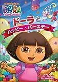 ドーラとハッピー・バースデー[DVD]