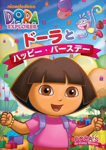 ドーラとハッピー・バースデー [DVD]