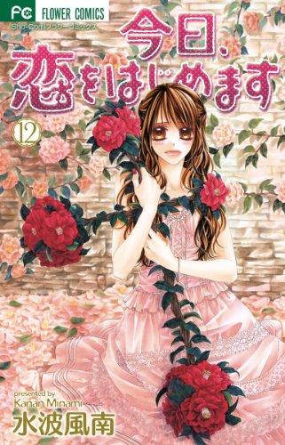今日、恋をはじめます 12 (フラワーコミックス)の詳細を見る