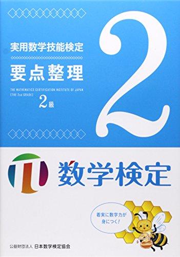 実用数学技能検定要点整理数学検定2級