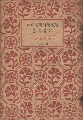 わが父西田幾多郎 (1948年) (アテネ文庫〈第4〉)