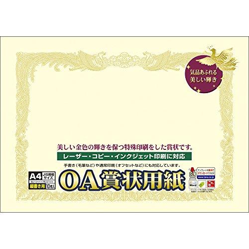 タカ印 OA賞状用紙 10-1067 A4 縦書き クリーム ケント紙 10枚