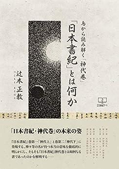 [辻本 正教]の「日本書紀」とは何か: 鳥から読み解く「神代巻」 (22世紀アート)
