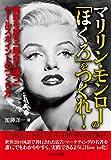 マリリン・モンローの「ほくろ」をつくれ! -異彩を放ち「競合に勝つ」セールスポイントのつくり方 画像