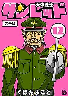 天体戦士サンレッド 完全版 12巻