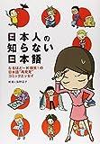"""日本人の知らない日本語なるほど〜×爆笑!の日本語""""再発見"""